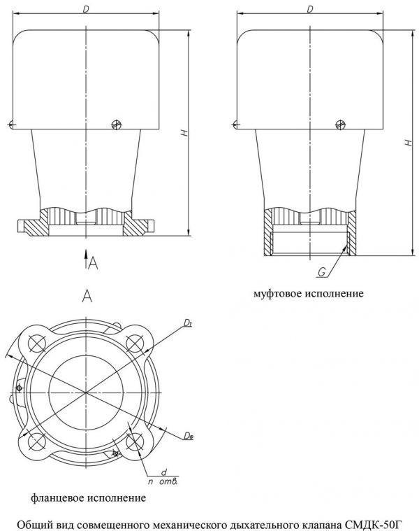 Клапан СМДК 50Г вид