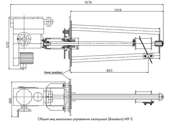 Механизм МУ 2 вид