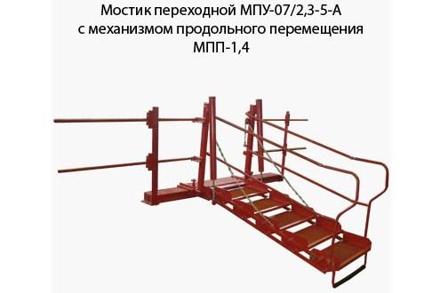 Мостик МПУ-0,7-А с МПП