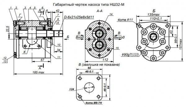 Насос шестеренный НШ32-М чертеж