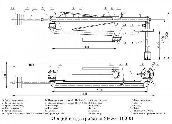 Устройство УНЖ6-100-01 общ. вид