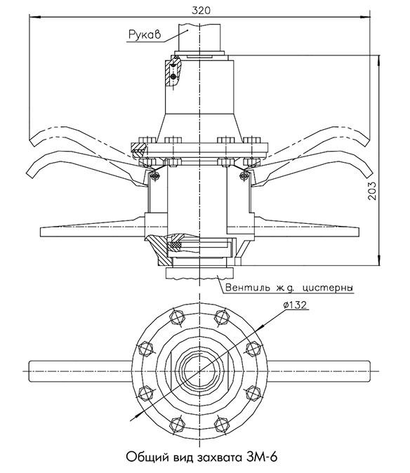 Захват ЗМ-6 вид